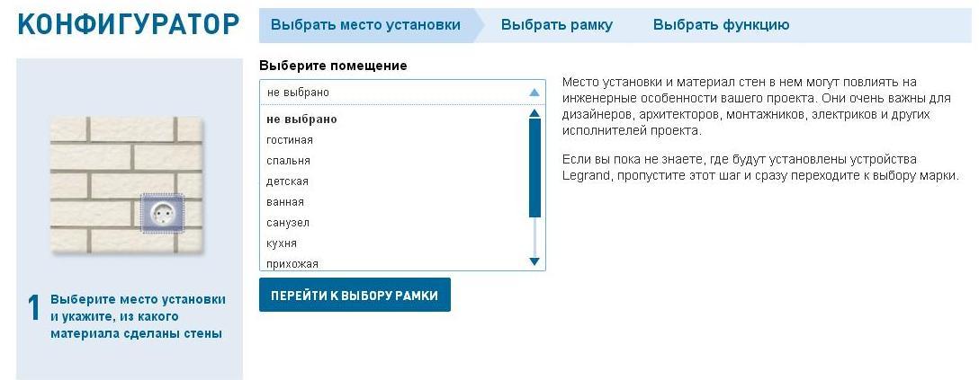 Vibiraem_pomechenie