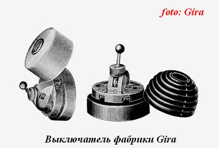 история фабрики Gira