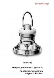патрон для лампы Эдисона от компании Jaeger