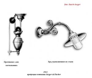 продукция компании Jaeger & Fischer