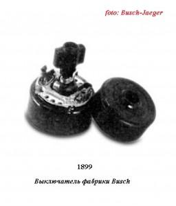 04 - vykluchatel_fabriki_Busch