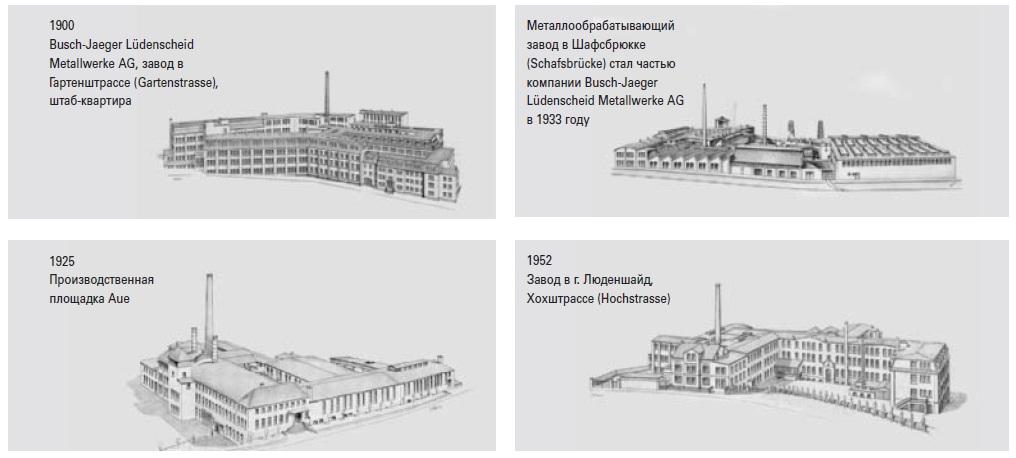 заводы Busch и Jaeger в разные годы