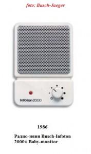 радио-няня Busch-Infoton 2000