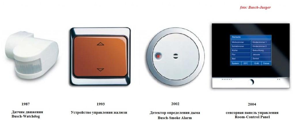разные устройства Busch-Jaeger