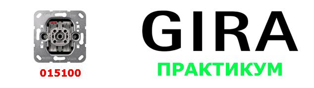 миниатюра Практикум GIRA