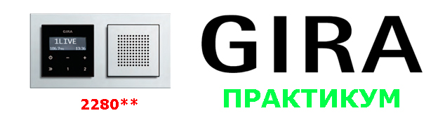 миниатюра радиприемник GIRA