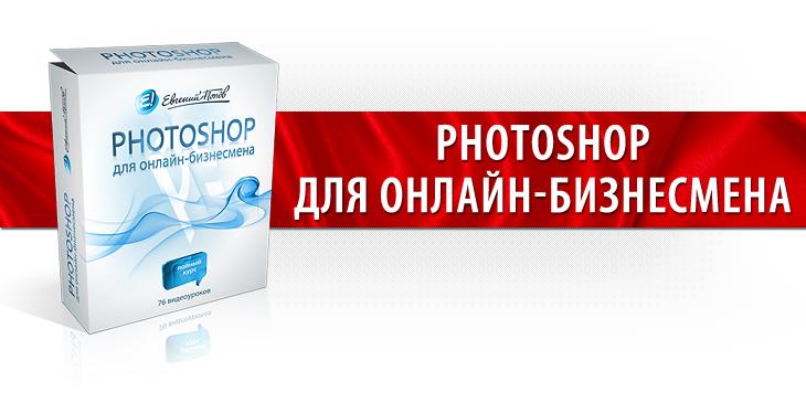 """Курс Евгения Попова """"Photoshop для онлайн-бизнесмена"""""""