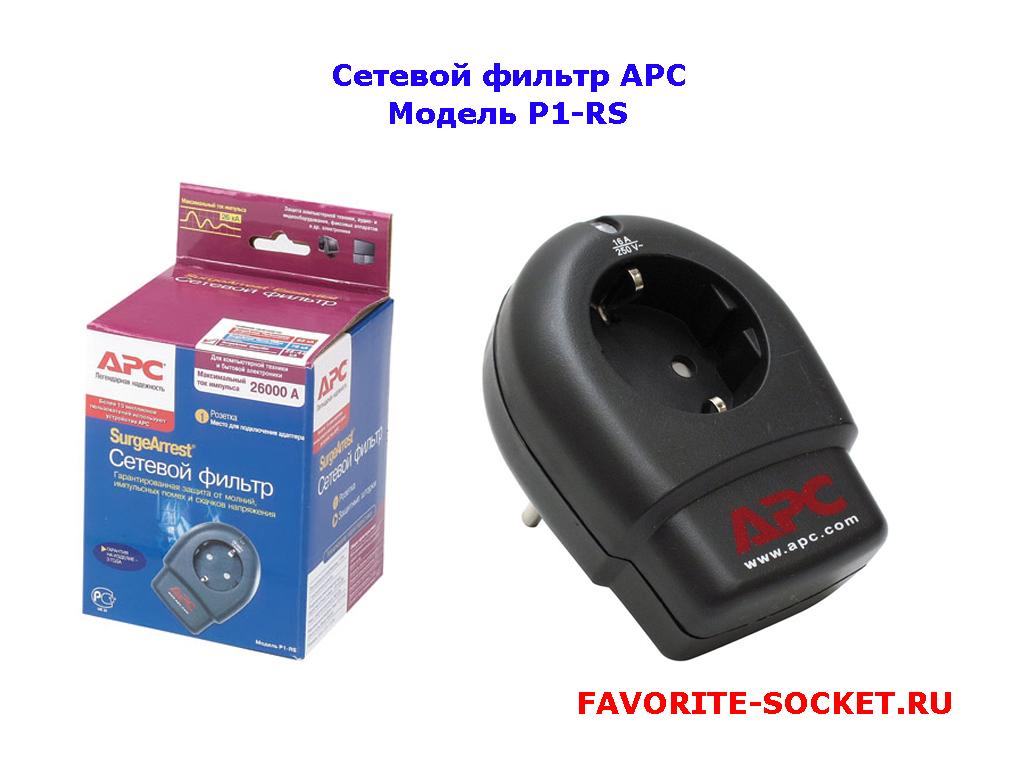 сетевой фильтр на одну розетку APC модель P1-RS