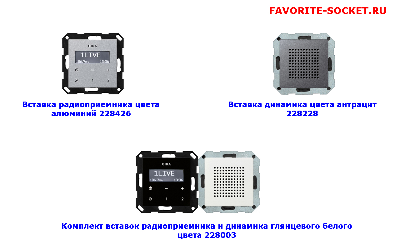 Ассортимент радиоприемника GIRA