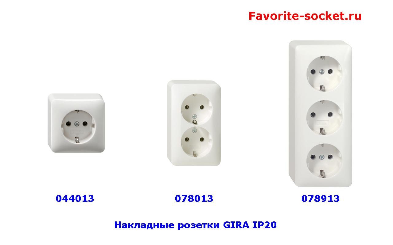 Накладные розетки GIRA IP20 044013, 078013 и 078913