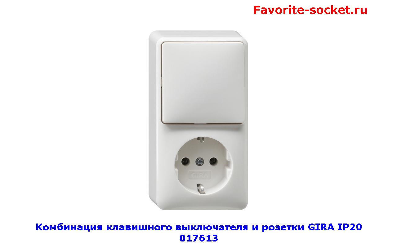 Комбинация выключателя и розетки GIRA IP20 017613