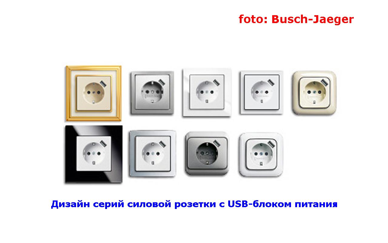 Дизайн серии розеток с USB-зарядкой Busch-Jaeger