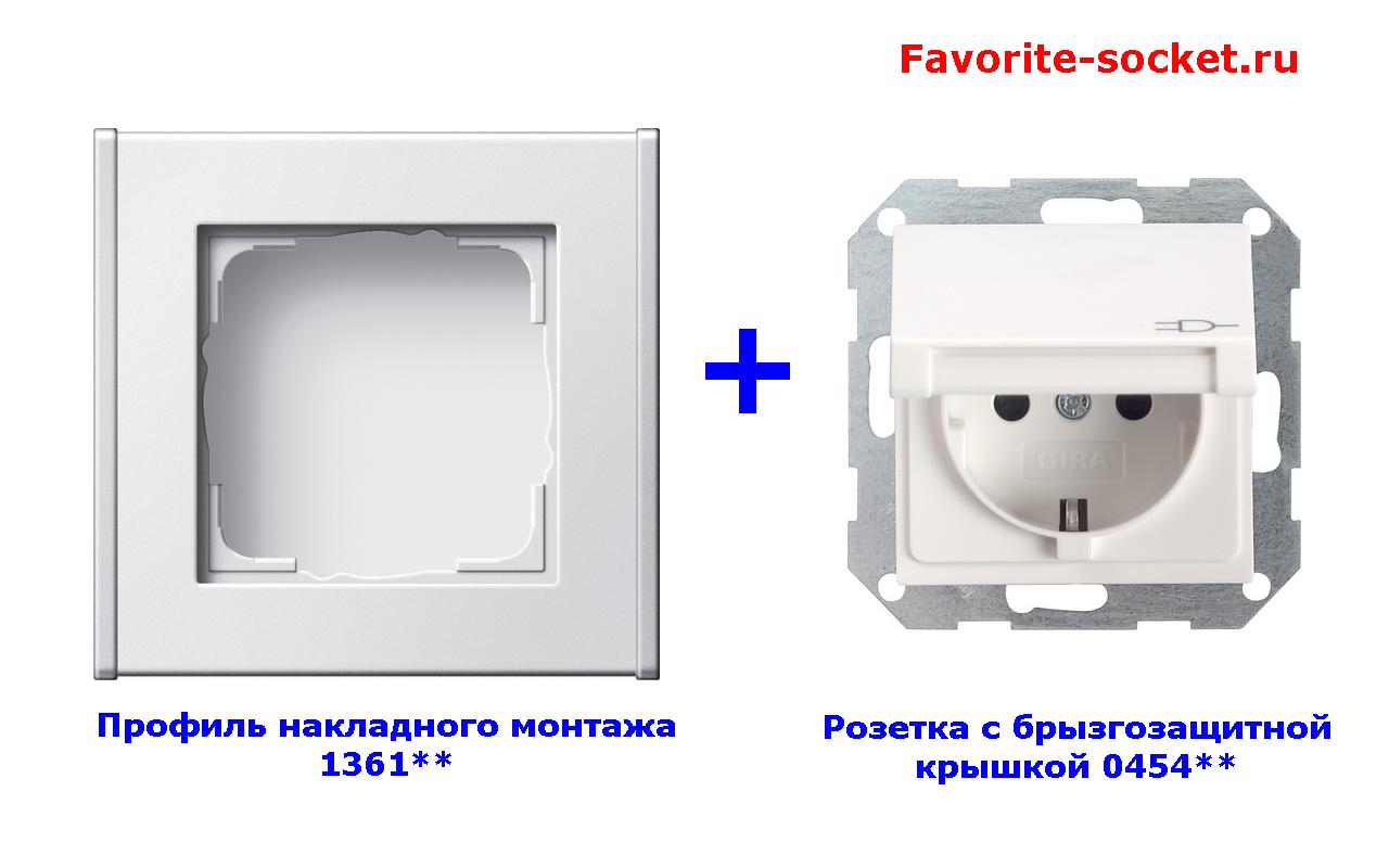 Накладная розетка GIRA IP21 1361** и 0454**
