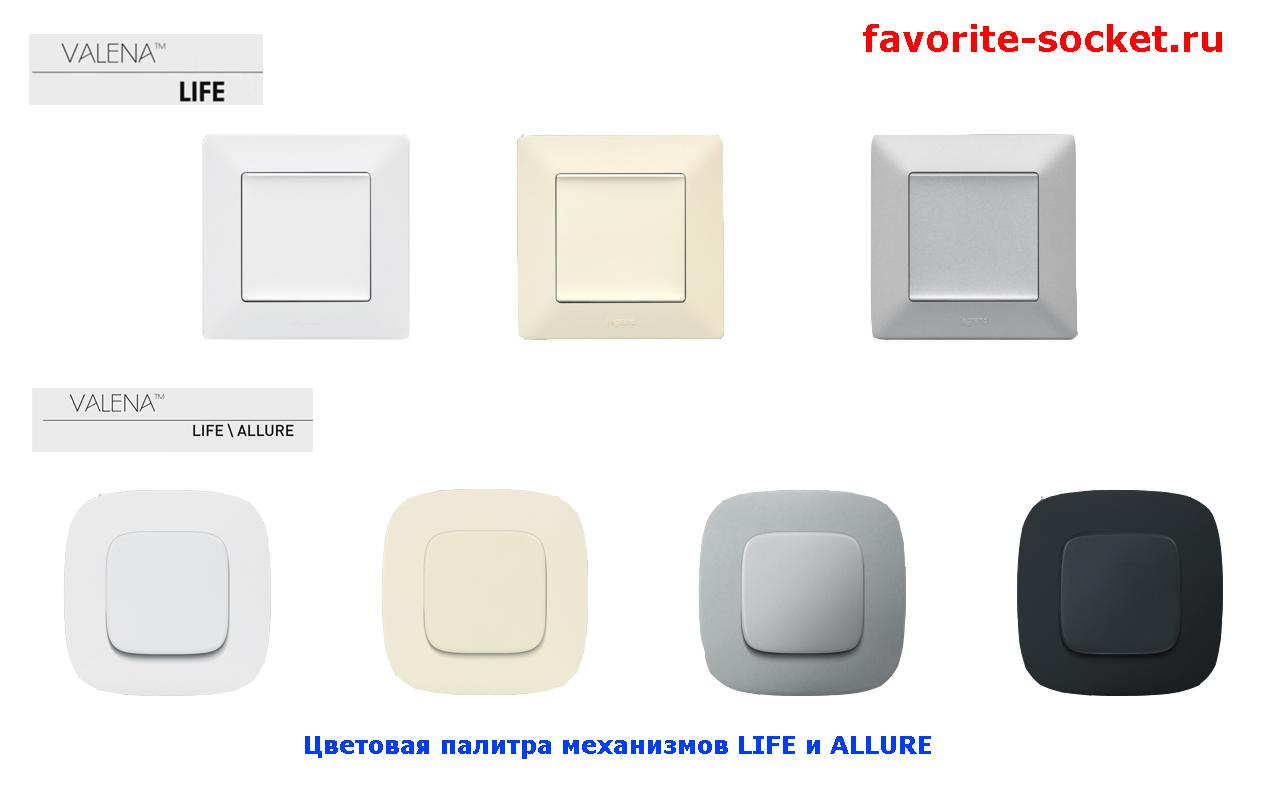 Цветовая палитра Valena Life и Allure