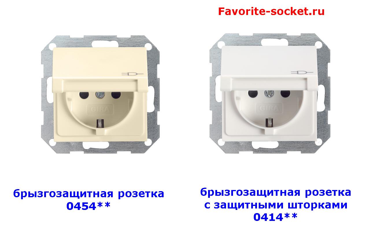 Брызгозащитные розетки GIRA 0454** и 0414**