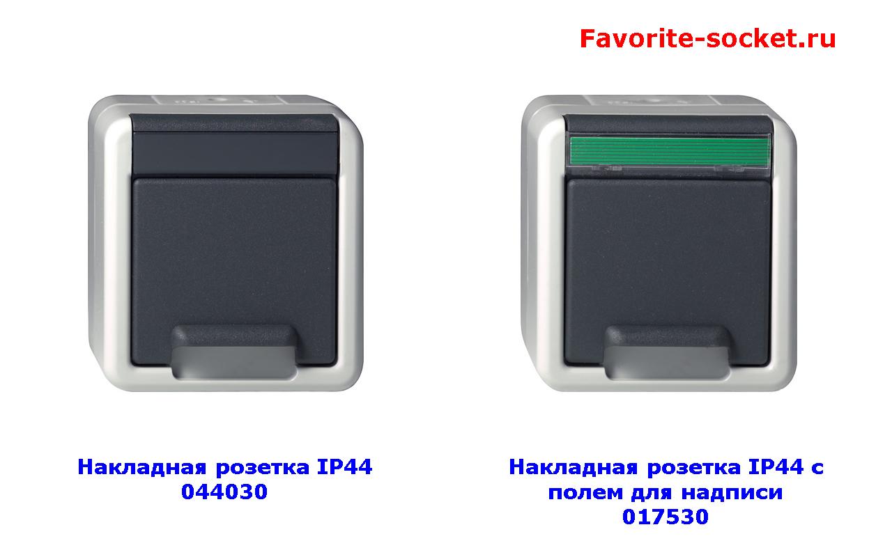 Накладные розетки GIRA IP44 044030 и 017530