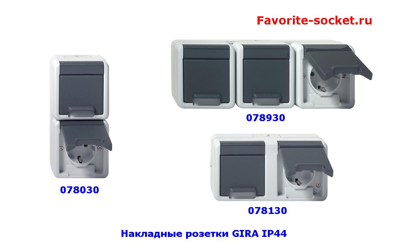 Накладные розетки GIRA IP44 078030, 078930 и 078130