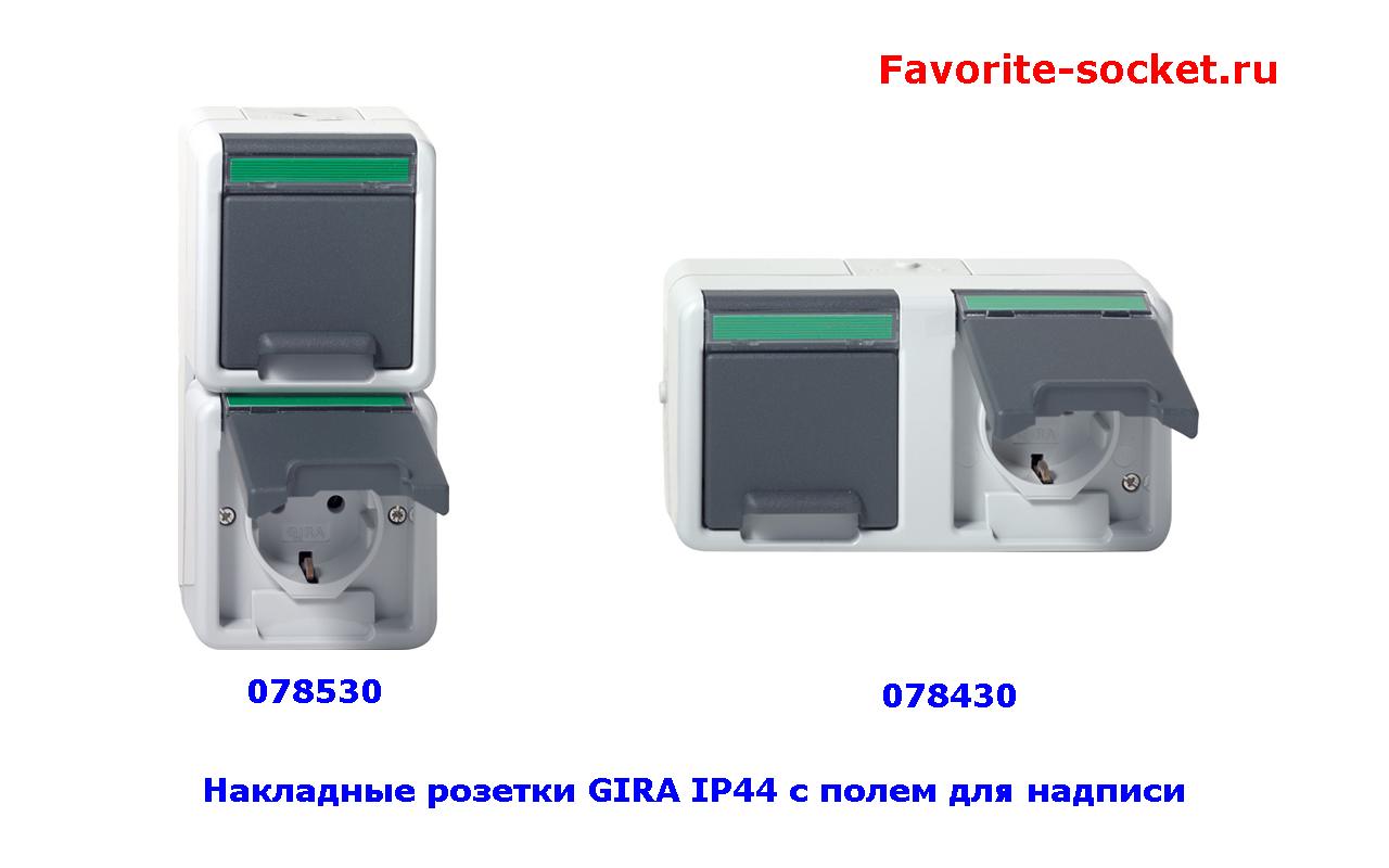 Накладные розетки GIRA IP44 с полем для надписи 078530 и 078430