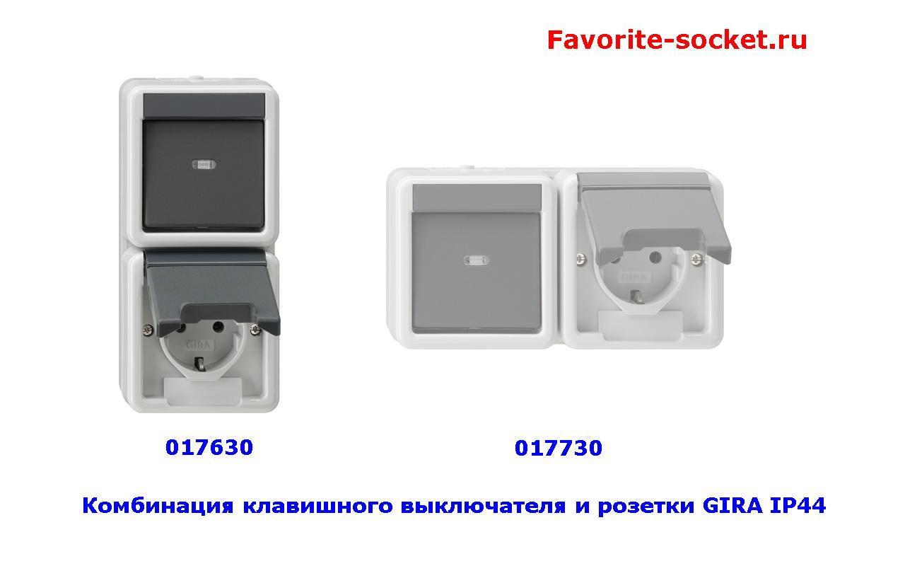 Комбинация выключателя и розетки GIRA IP44 017630 и 017730
