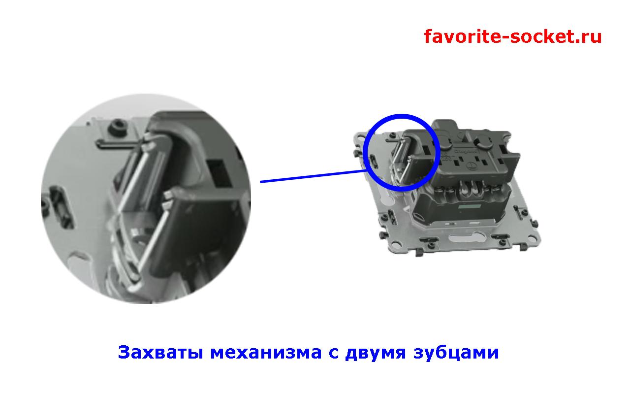 Захваты механизма InMatic с двумя зубцами