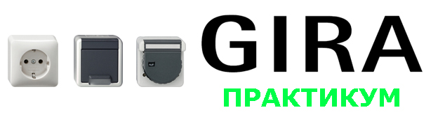 Miniatura_Практикум_GIRA
