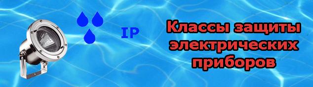 классы защиты IP
